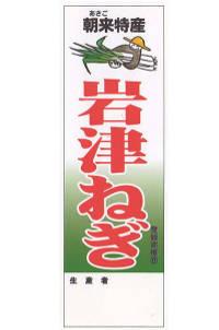 岩津ねぎの歴史画像03