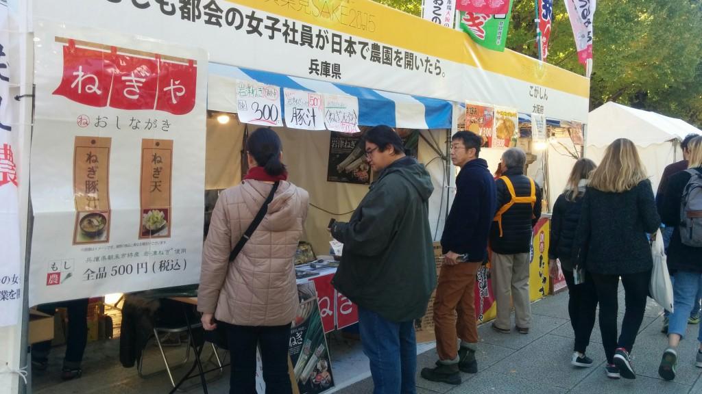 ねぎや@もし農in黄葉見SAKE2015 東京のお客様も興味津々