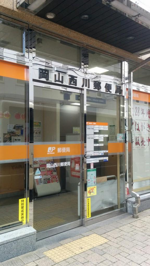 岩津ねぎのディスプレイをご支援いただいている岡山西川郵便局にお邪魔しました!