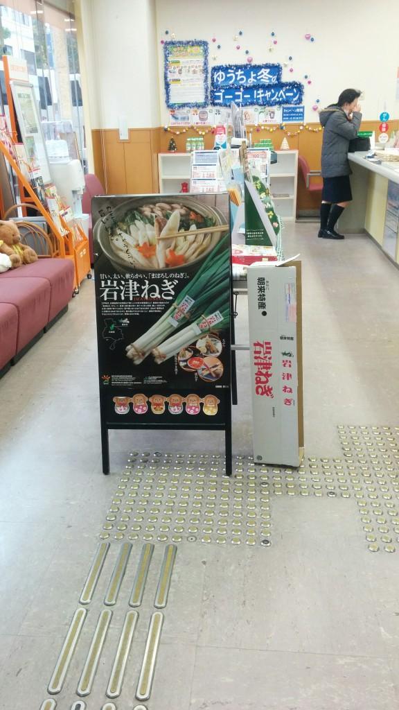 西川郵便局さんがわざわざ岩津ねぎを買っていただいて展示してくださっていました!