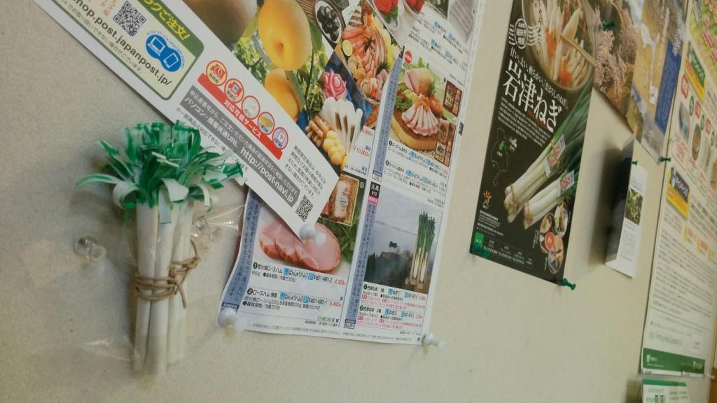 岩津ねぎだけではなく、竹田城やもし農のパンフレットまで!