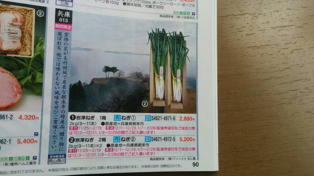 ふるさと小包はネット通販も行っていますが、岩津ねぎは紙媒体のみとなっております。